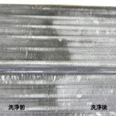 エアコンのアルミフィン洗浄